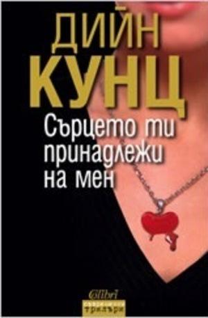 Книга - Сърцето ти принадлежи на мен