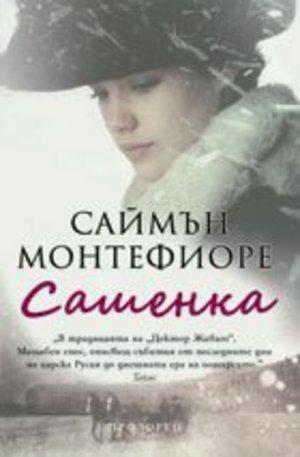 Книга - Сашенка