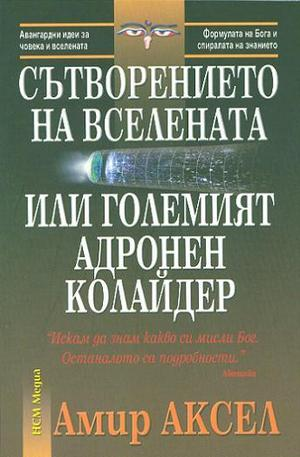 Книга - Сътворението на Вселената или Големият адронен колайдер