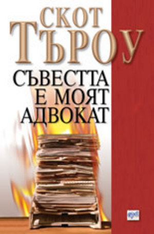 Книга - Съвестта е моят адвокат