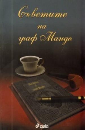 Книга - Съветите на граф Мандо