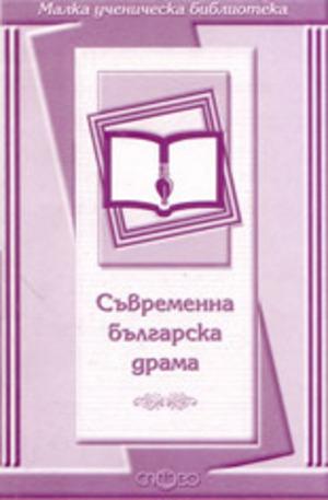 Книга - Съвременна българска драма