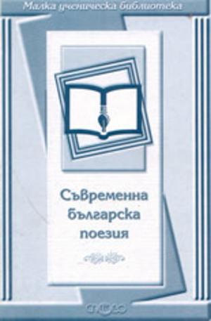 Книга - Съвременна българска поезия