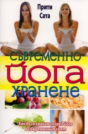 Книга - Съвременно йога хранене