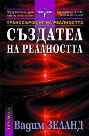 Книга - Създател на реалността