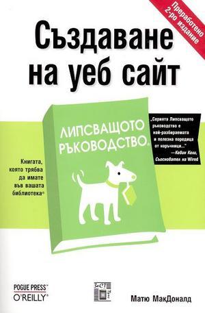 Книга - Създаване на уеб сайт - липсващото ръководство