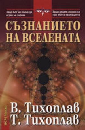 Книга - Съзнанието на Вселената