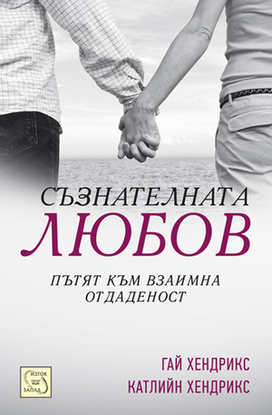 Книга - Съзнателната любов