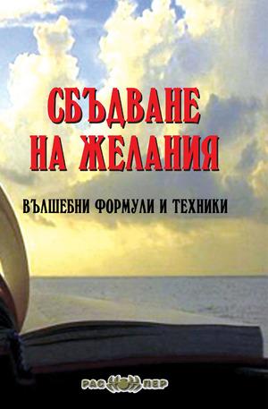 Книга - Сбъдване на желания. Вълшебни формули и техники