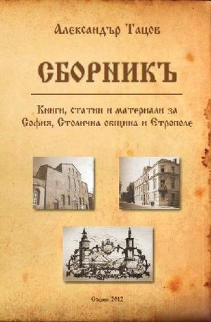 Книга - Сборникъ - книги, статии и материали за София, Столична община и Етрополе
