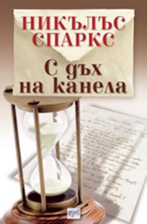 Книга - С дъх на канела