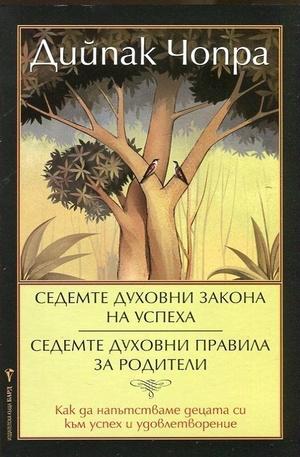 Книга - Седемте духовни закона на успеха. Седемте духовни правила за родители