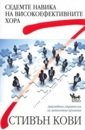 Книга - Седемте навика на високо ефективните хора