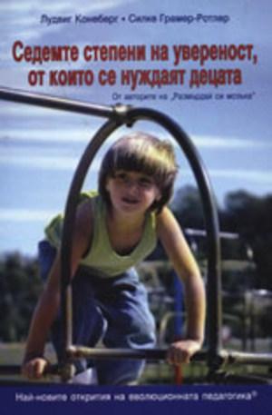 Книга - Седемте степени на увереност, от които се нуждаят децата