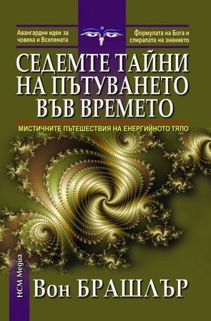 Книга - Седемте тайни на пътуването във времето
