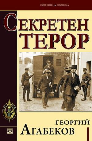 Книга - Секретен терор