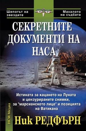 Книга - Секретните документи на НАСА