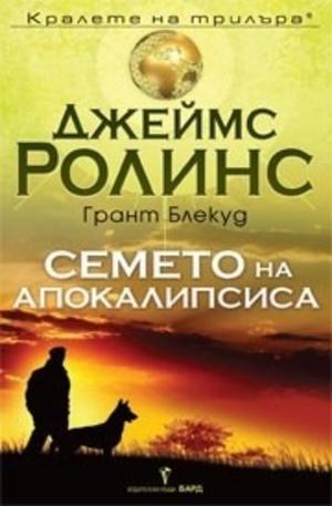 Книга - Семето на апокалипсиса