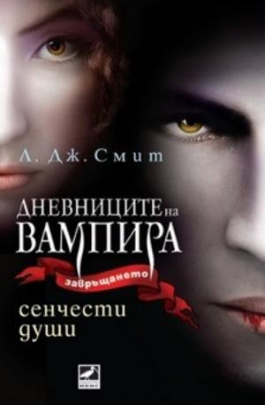 Книга - Сенчести души. Книга 6