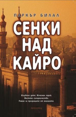 Книга - Сенки над Кайро