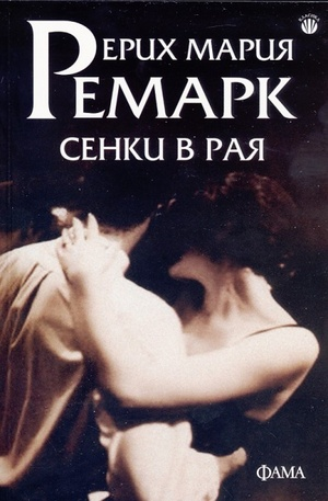Книга - Сенки в рая
