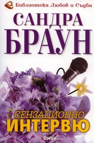 Книга - Сензационно интервю