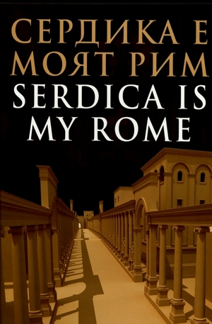 Книга - Сердика е моят Рим. Serdika is my home