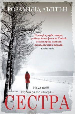 Книга - Сестра