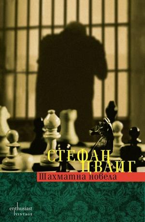 Книга - Шахматна новела