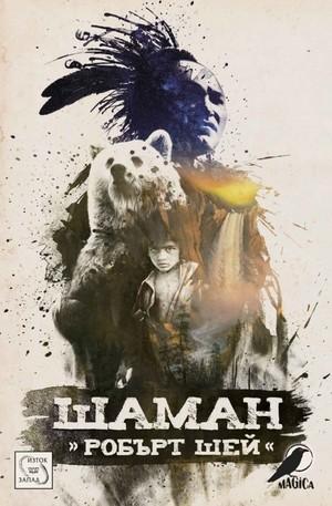 Книга - Шаман