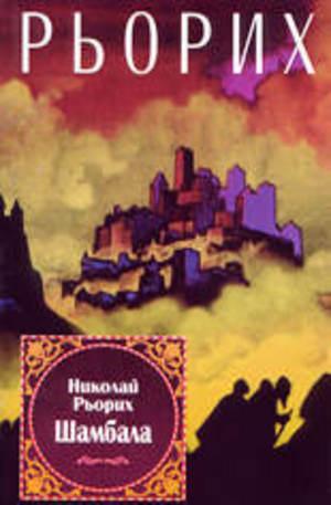 Книга - Шамбала. Знаците