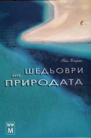 Книга - Шедьоври на природата