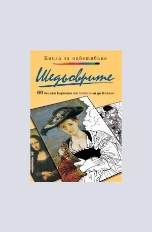 Книга - Шедьоврите: 60 велики картини от Ботичели до Пикасо