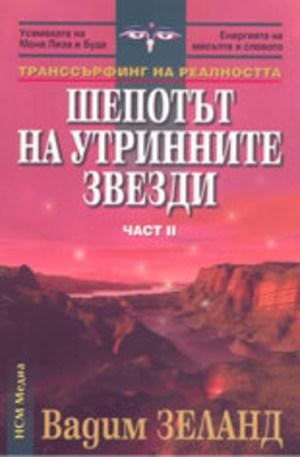 Книга - Шепотът на утринните звезди