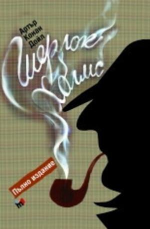 Книга - Шерлок Холмс. Пълно издание