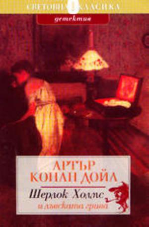 Книга - Шерлок Холмс и лъвската грива