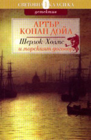 Книга - Шерлок Холмс и морският договор