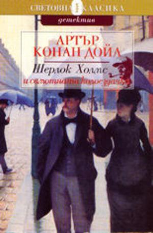 Книга - Шерлок Холмс и самотната колоездачка