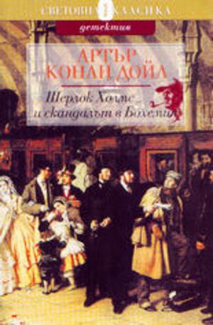 Книга - Шерлок Холмс и скандалът в Бохемия