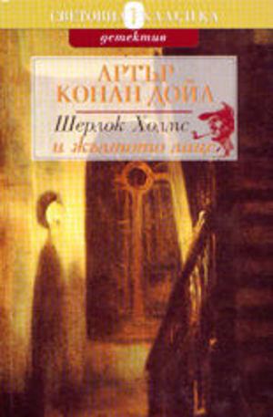 Книга - Шерлок Холмс и жълтото лице