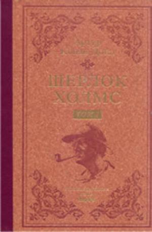 Книга - Шерлок Холмс - том 1