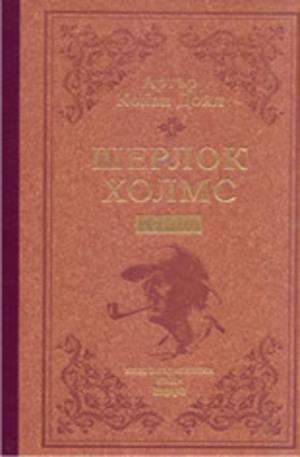 Книга - Шерлок Холмс - том 3