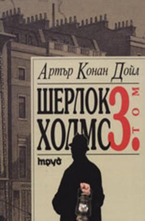 Книга - Шерлок Холмс - том III