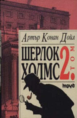 Книга - Шерлок Холмс - том II
