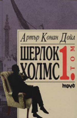 Книга - Шерлок Холмс - том I