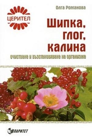 Книга - Шипка, глог, калина: очистване и възстановяване на организма