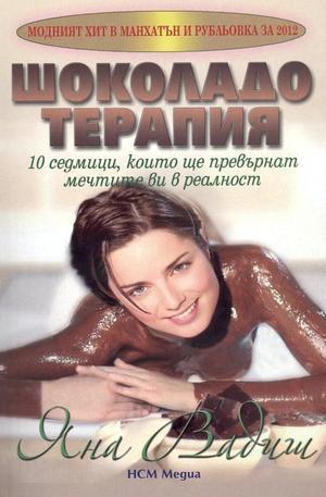 Книга - Шоколадова терапия