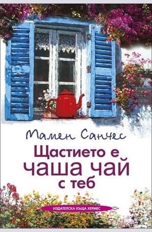 Книга - Щастието е чаша чай с теб