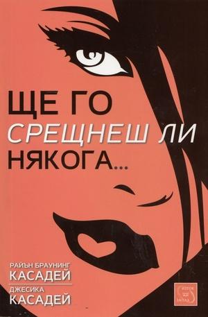 Книга - Ще го срещнеш ли някога...