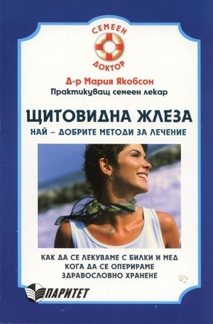 Книга - Щитовидна жлеза